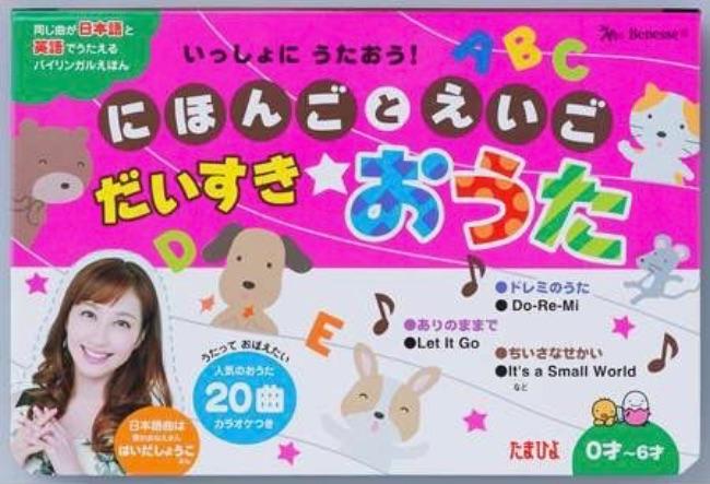 daishiki-outaehon